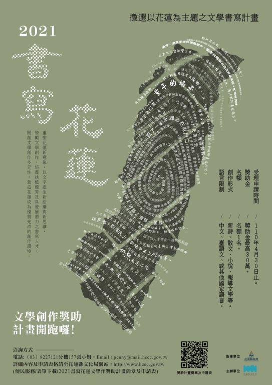 「2021書寫花蓮文學創作獎助計畫」已開跑囉!收件至4月30日止。(1)