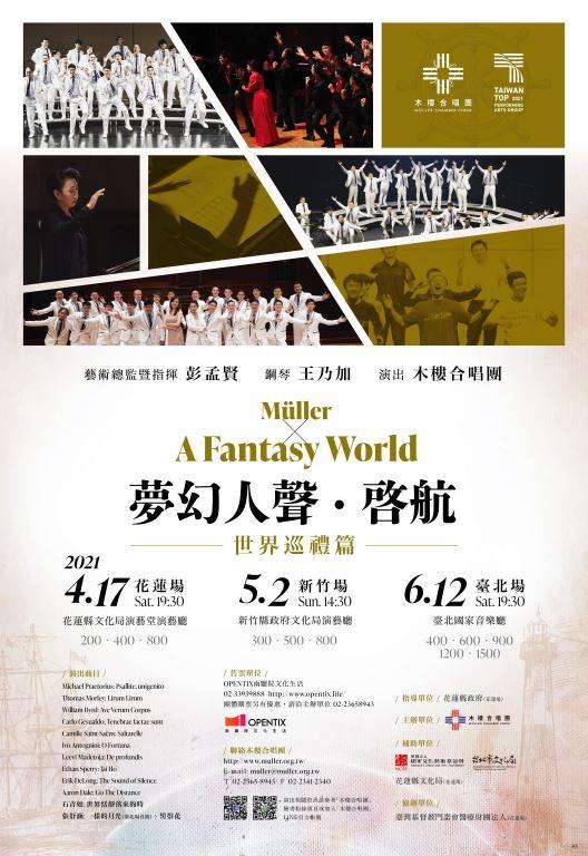 木樓合唱團2021年度《夢幻人聲.啟航─世界巡禮篇》音樂會