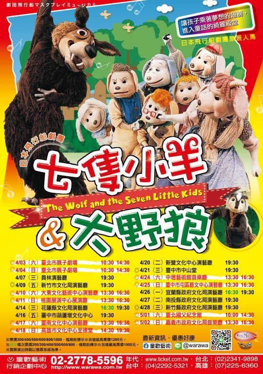 日本飛行船劇團《七隻小羊與大野狼》