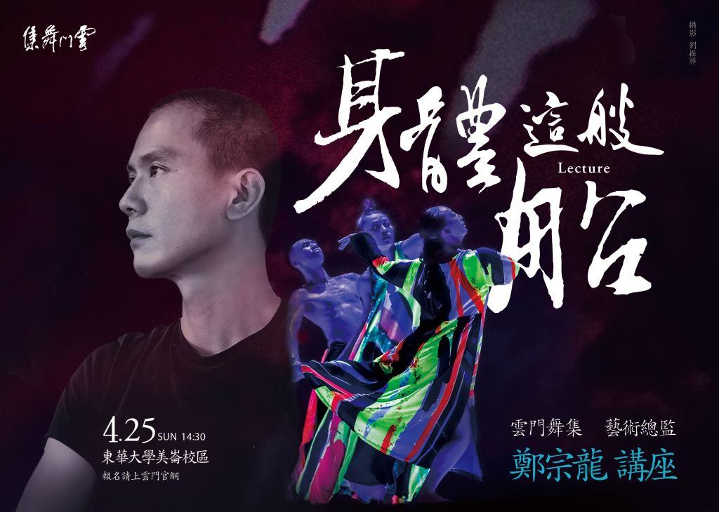 雲門舞集藝術總監鄭宗龍講座「身體這艘船」