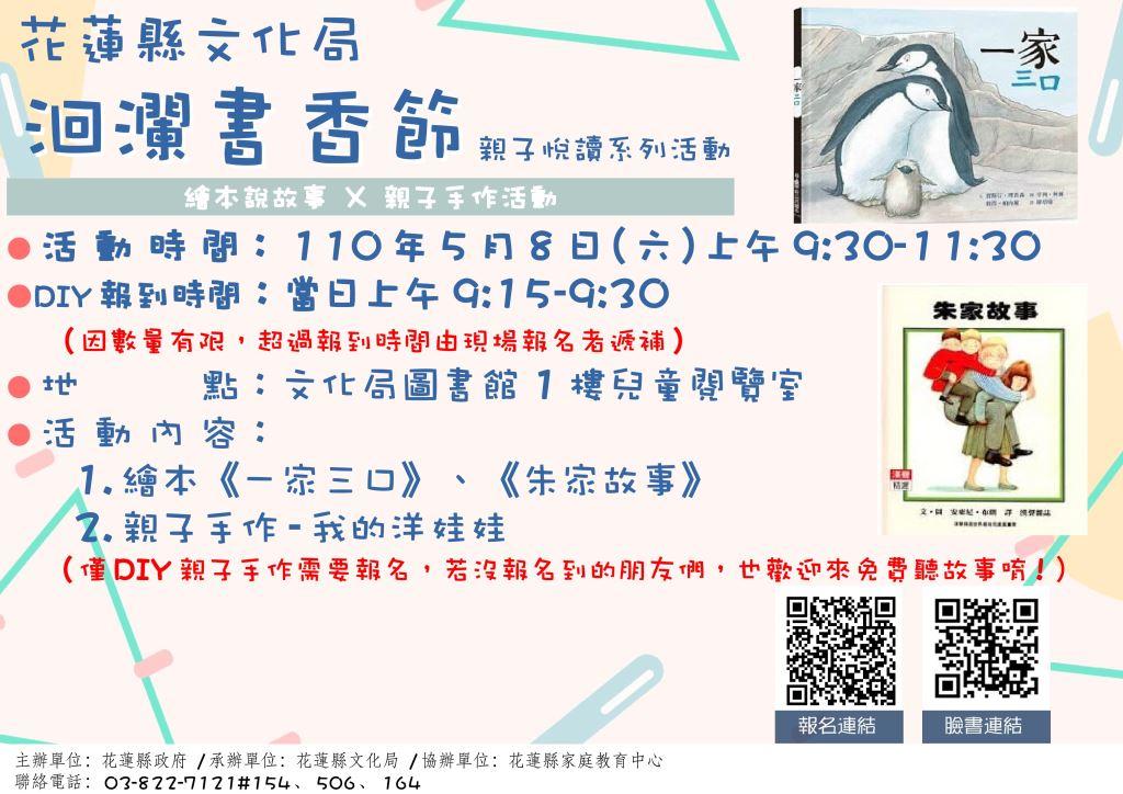 【免費】5/8(六)繪本書故事 X 手作DIY報名