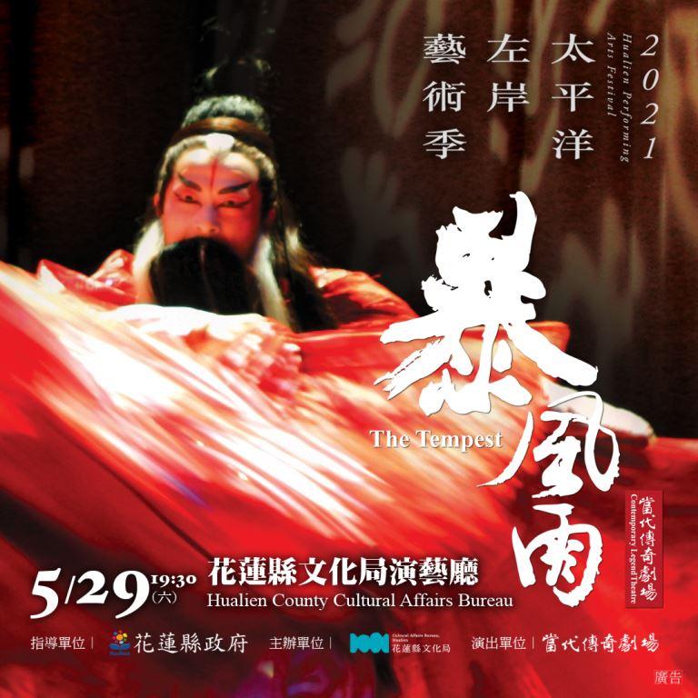2021年太平洋左岸藝術季-「吳興國經典復刻系列-《暴風雨》」(1)