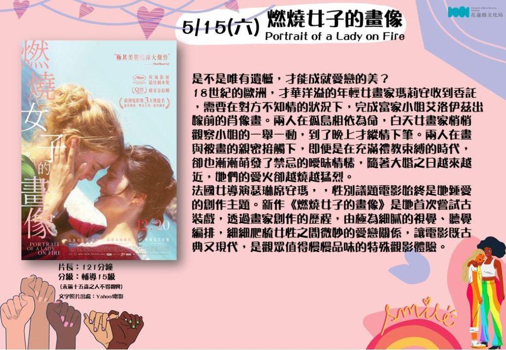 【活動暫停】110年5月份文化電影欣賞