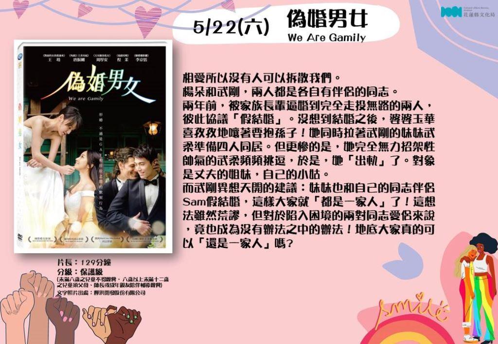 【活動暫停】110年5月份文化電影欣賞(8)