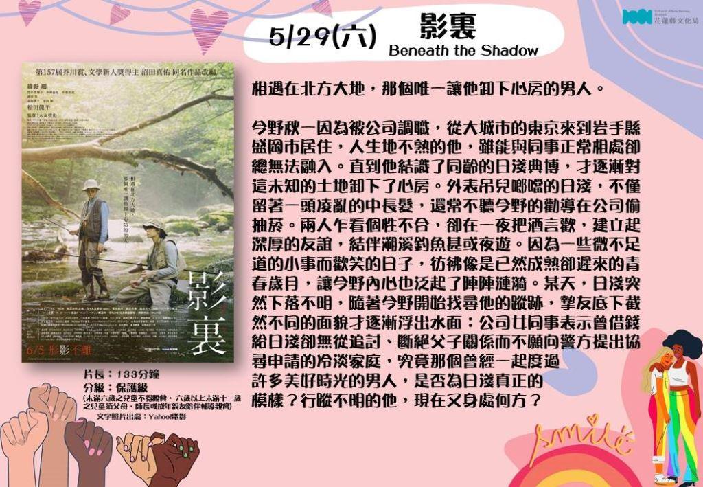 【活動暫停】110年5月份文化電影欣賞(10)