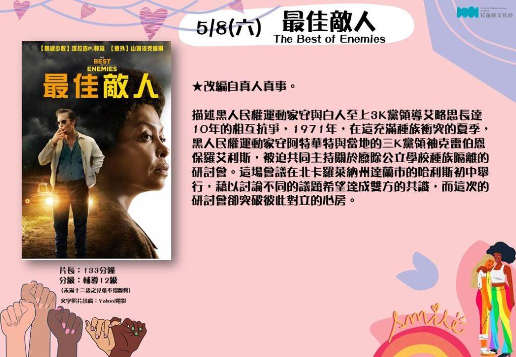 【活動暫停】110年5月份文化電影欣賞(4)
