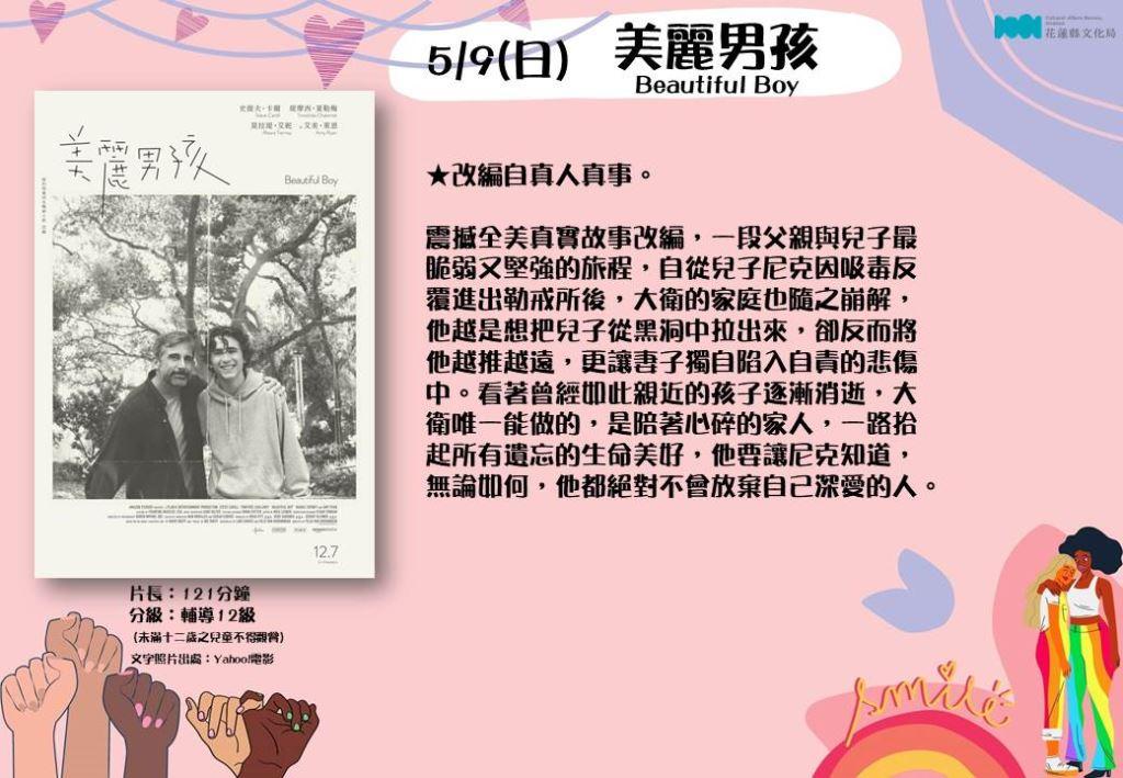 【活動暫停】110年5月份文化電影欣賞(5)