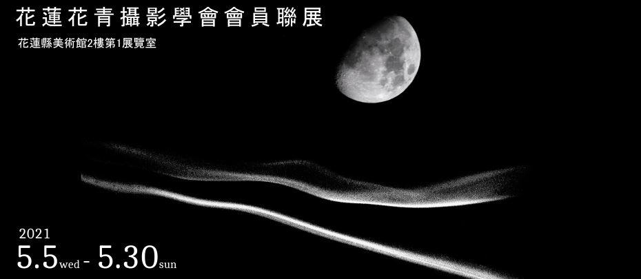 110年花蓮花青攝影學會會員聯展