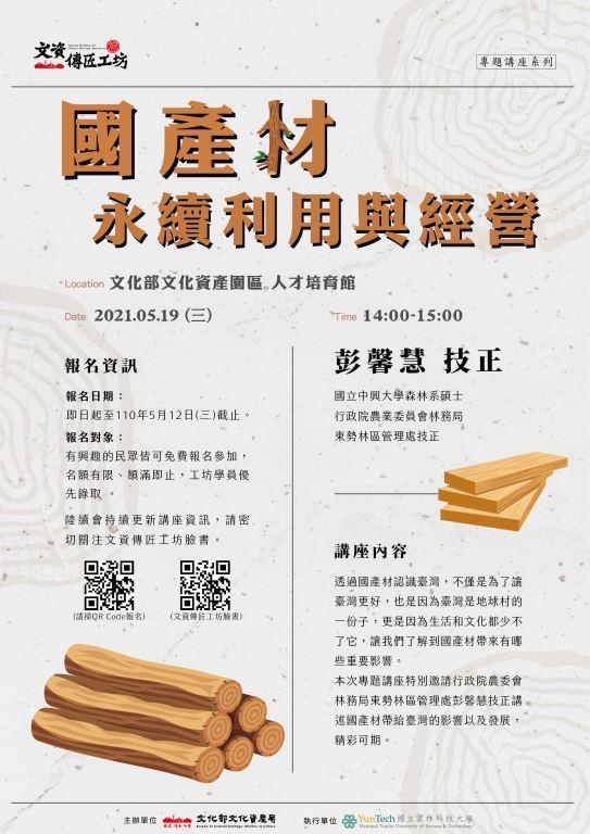【轉知】文化部文化資產局辦理「110年度文化資產保存技術」專題講座資訊1份。(1)