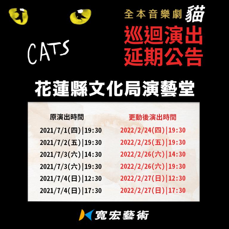 【花蓮太平洋花彩節】10月11日(五)19:00盛大開幕(1)