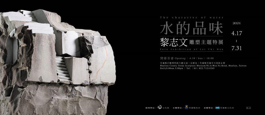 水的品味─黎志文雕塑主題特展