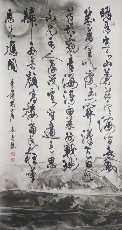 山海墨情-花蓮縣書法家聯展(1)