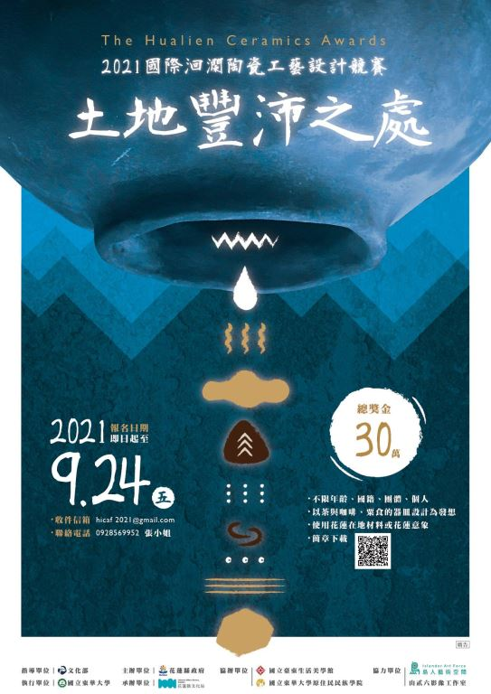 2021國際洄瀾陶瓷工藝設計競賽徵件開跑,總獎金30萬元!(1)
