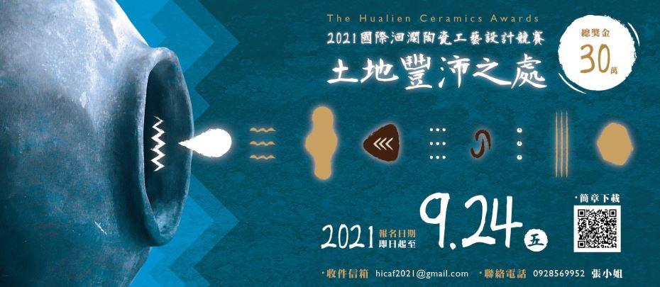 2021國際洄瀾陶瓷工藝設計競賽徵件開跑,總獎金30萬元!