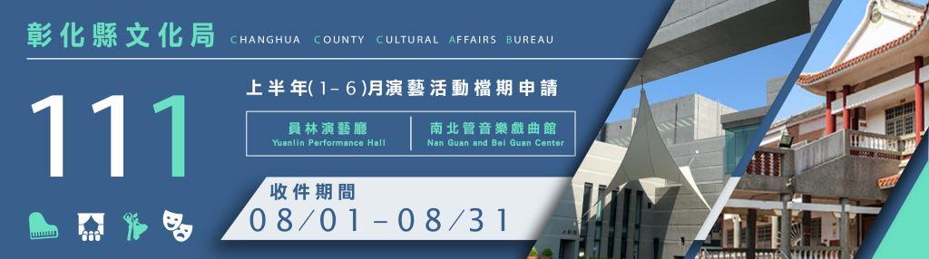 【轉知】彰化縣文化局8月1日起至8月31日止受理「111年上半年演藝活動申請」(1)