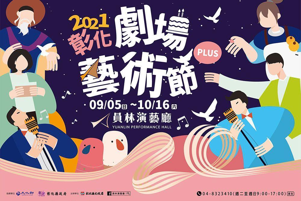 【轉知】2021彰化劇場藝術節PLUS