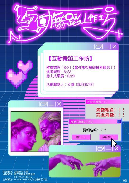 Flavor Hualien【互動舞蹈工作坊】(1)