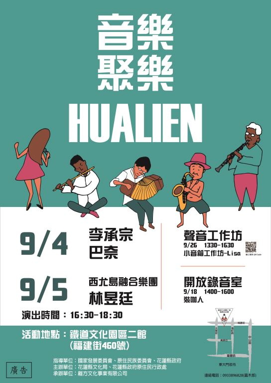 HUALIEN音樂聚樂