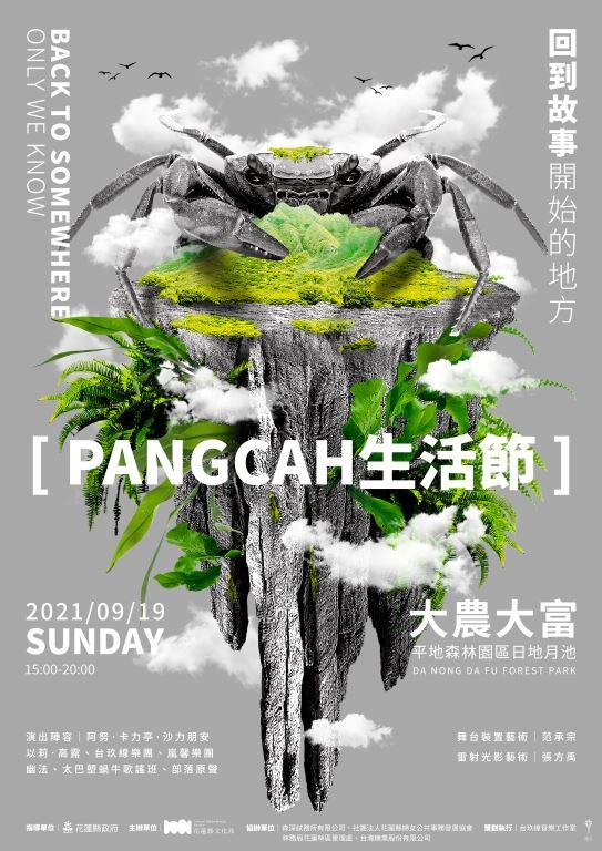 「2021Pangcah生活節 x回到故事開始的地方」音樂藝術共創計劃