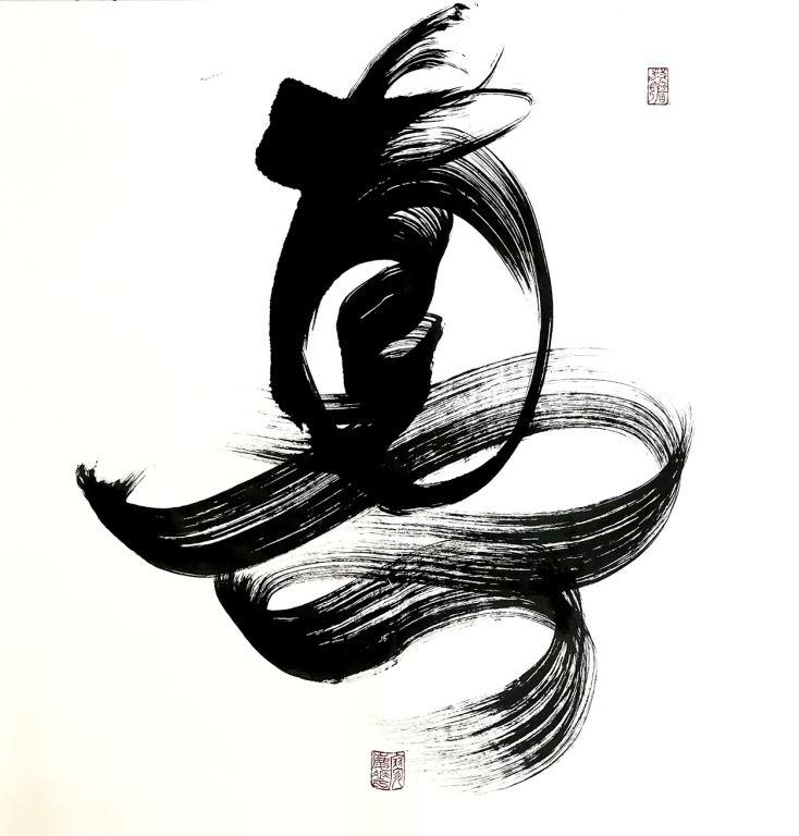 【難得糊塗—廖慶華現代書藝翻轉系列二】書藝展(3)