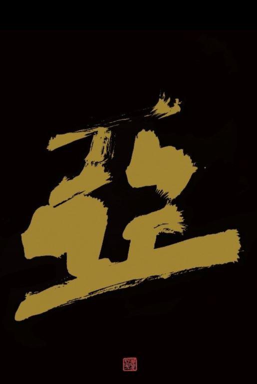 【難得糊塗—廖慶華現代書藝翻轉系列二】書藝展(4)
