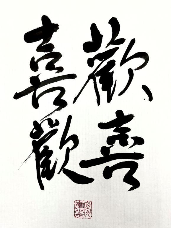 【難得糊塗—廖慶華現代書藝翻轉系列二】書藝展(6)