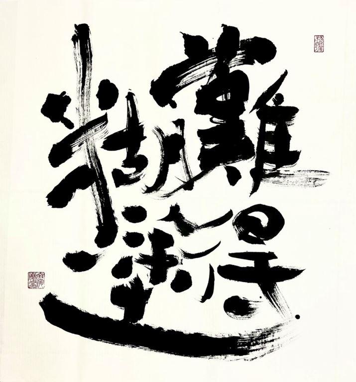【難得糊塗—廖慶華現代書藝翻轉系列二】書藝展(1)