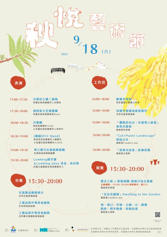 2021秋悅藝術節
