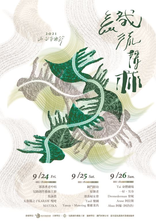 2021織流聲林-山谷音樂節