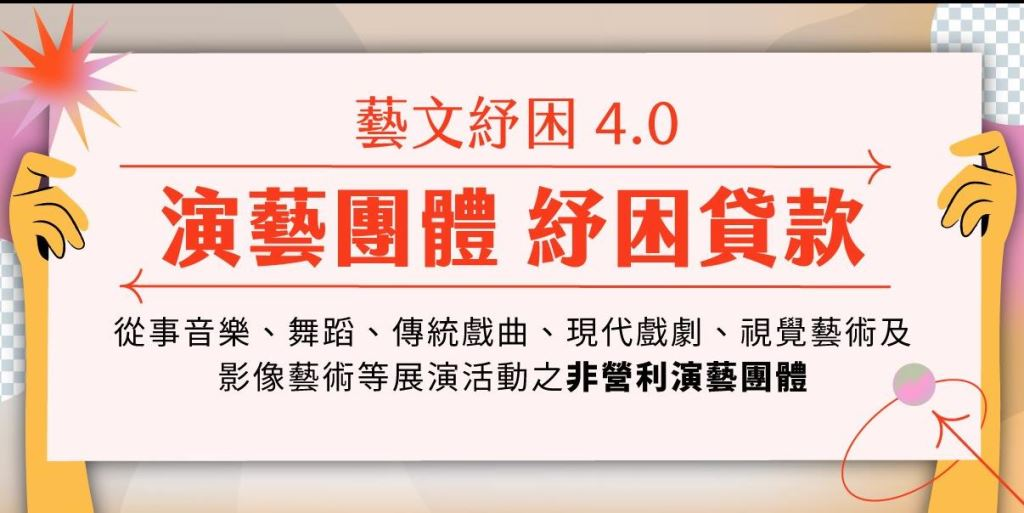 【轉知】演藝團體受嚴重特殊傳染性肺炎影響發生營運困難之紓困貸款(1)