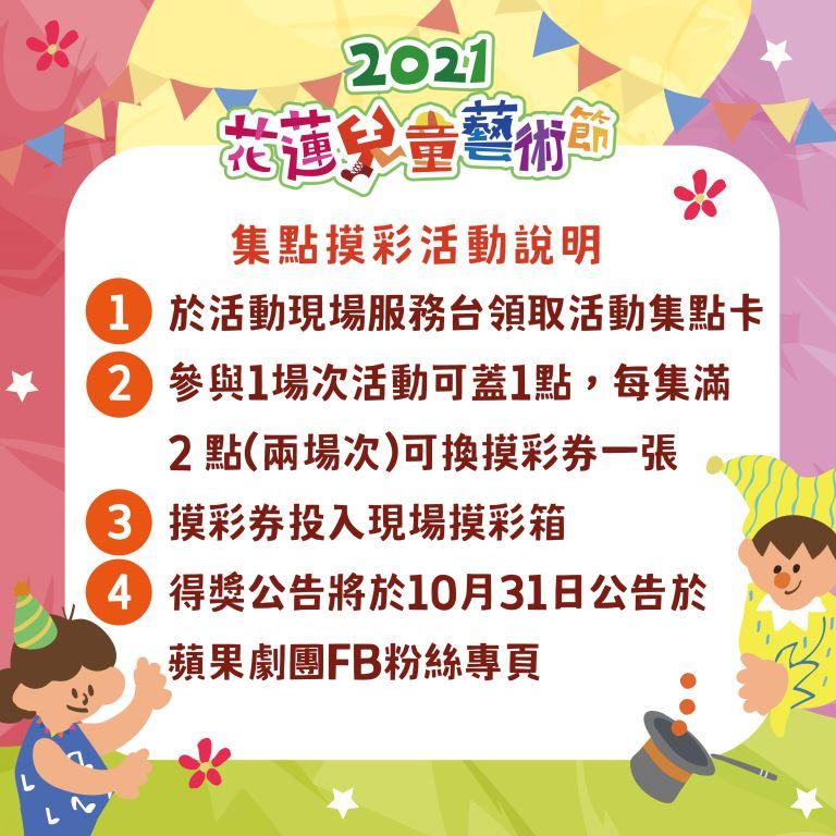 2021 兒童藝術節(1)