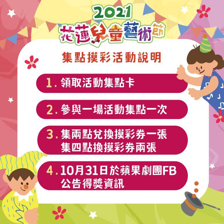 2021 兒童藝術節(2)