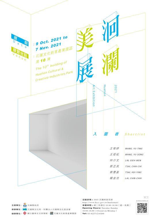 【展覽】2021洄瀾美展(1)