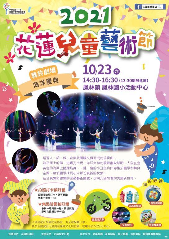 2021兒童藝術節 《海洋慶典》舞鈴劇場(1)
