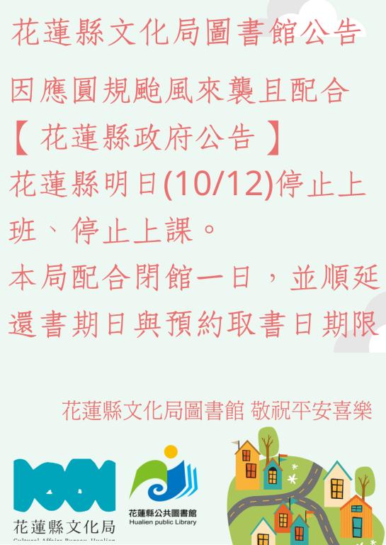因應圓規颱風來襲,文化局圖書館10/12(二)休館一日。(1)