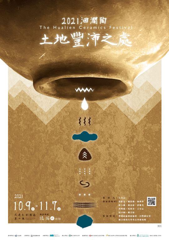 2021洄瀾陶:土地豐沛之處(13)