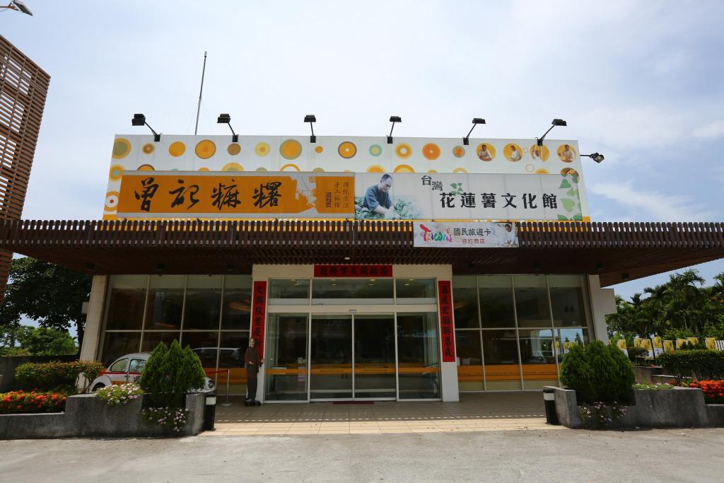 台灣花蓮薯文化館