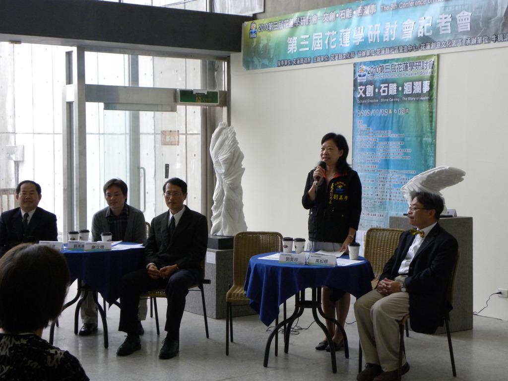 2010第三屆花蓮學研討會歡迎報名參加
