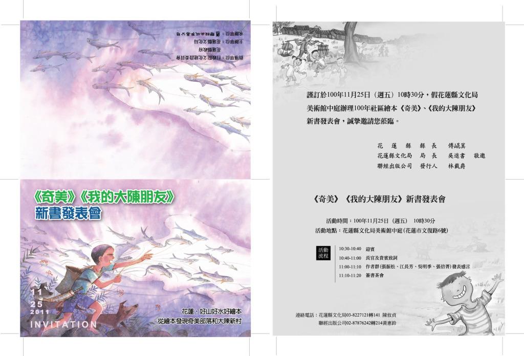 新書發表會邀請函