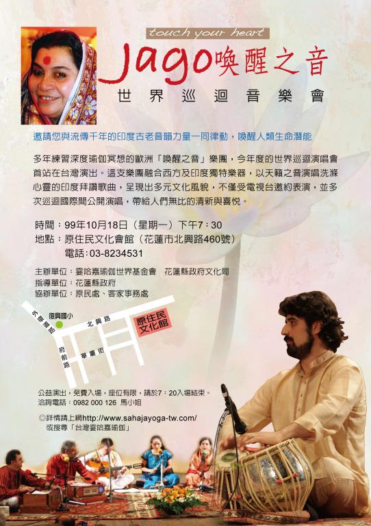印度傳統異國音樂饗宴~【Jago喚醒之音樂團 全台巡迴公益】演出