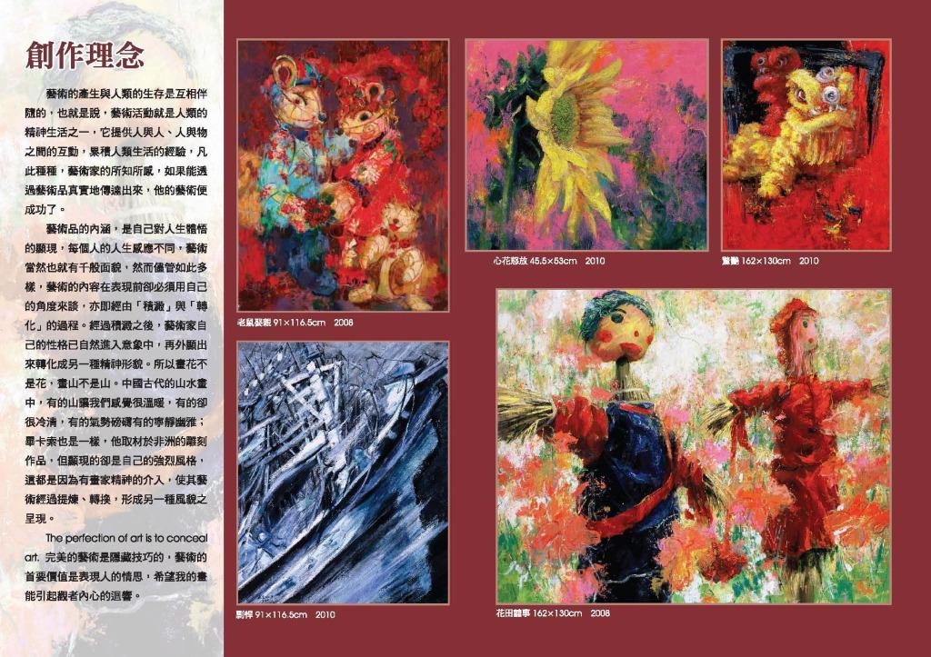 葉勝全2011油畫邀請展