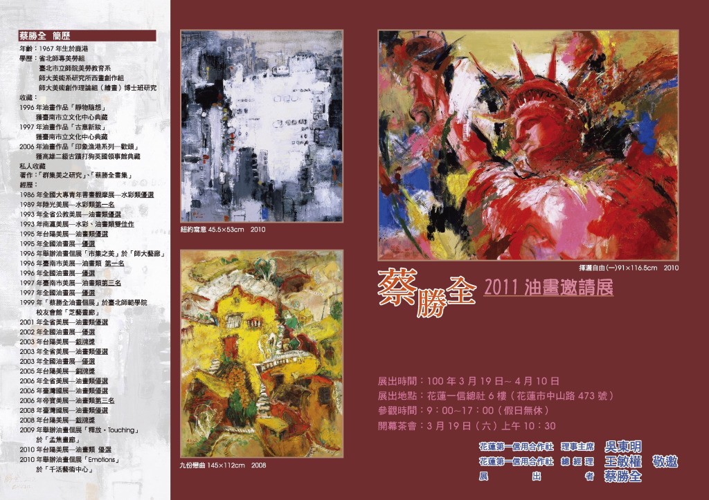 蔡勝全2011油畫邀請展