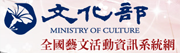 文化部藝文活動查詢系統(另開視窗)