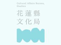 花蓮鐵道文化園區官方部落格(另開視窗)