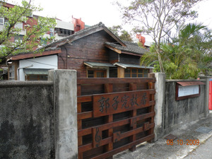 The Former Residence of Guo Tzyy-Jiow