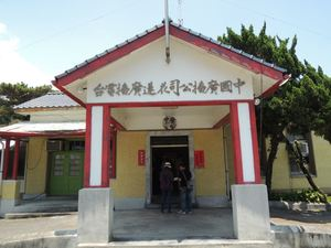 Hualien Station of the Broadcasting Corporation of China (BCC) (Former Hualien Station of Taiwan Broadcasting Corporation)