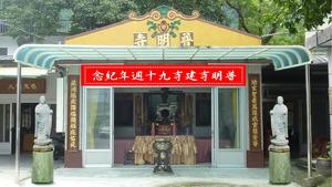 Xiulin Puming Temple