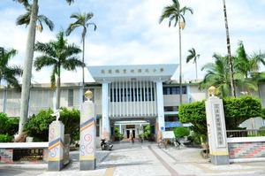 Former Fengtian Elementary School Kendo Training Center